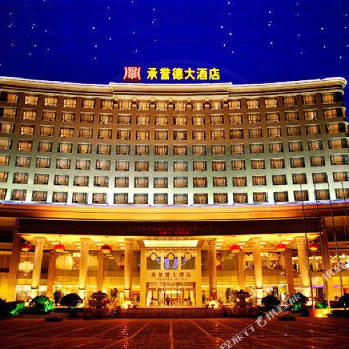 新密承譽德大酒店