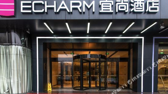 Echarm Hotel (Yiyang Wanda Plaza)