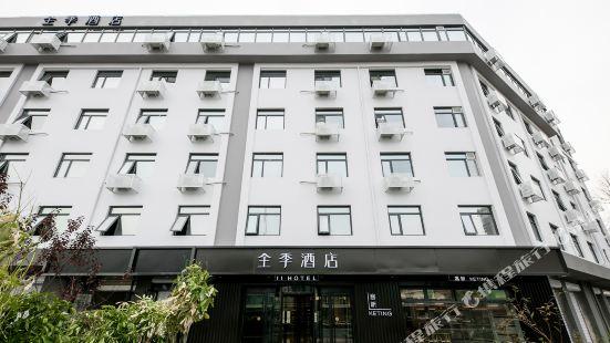 Ji Hotel (Tianjin Tucheng Metro Station)
