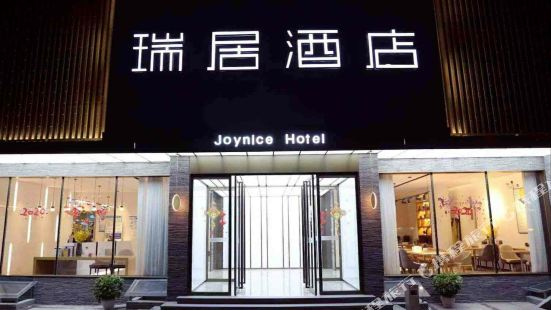 瑞居酒店(黃山屯溪老街店)