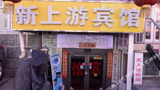 Xinshangyou Express Hotel