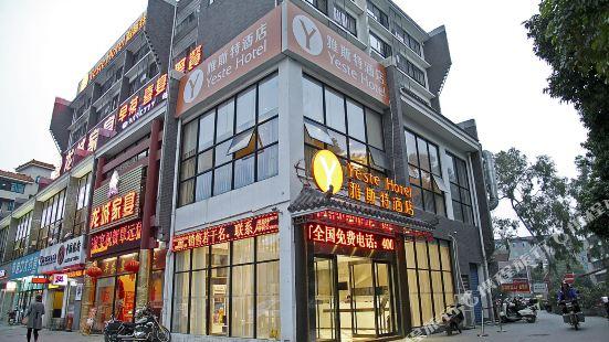 Yeste Hotel (Liuzhou Liuhou)