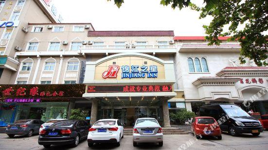 JinJiang inn RiZhao HaiQu Park