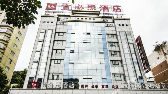 宜必思酒店(重慶北碚西南大學店)