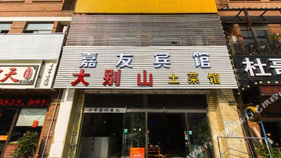 Kunshan Jiayou Hotel