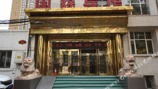 Guomei Hotel Harbin