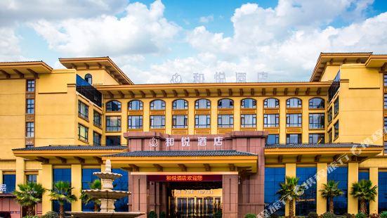 城固和悦酒店