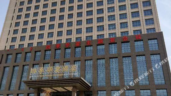 卓資四季華宴酒店