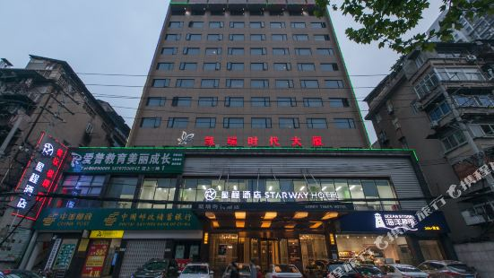 Starway Hotel (Wuhan International Square)