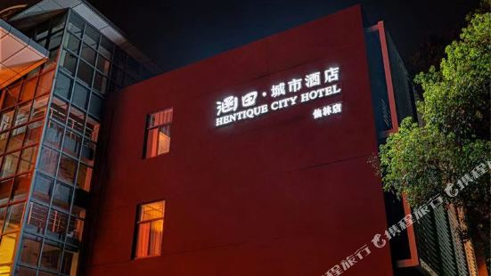 한톈 시티 호텔 - 난징 시엔린지점