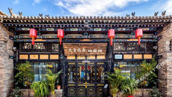 Wengong Shangfang · Bowuguan Hotel