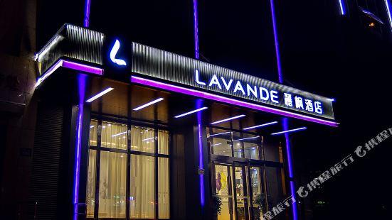 Lavande Hotel (Handan Congtai Park New Century Plaza)