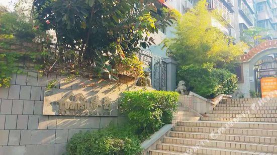 Yuansu Apartment (Shenzhen Bus Terminal)