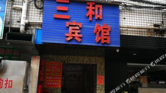 柳州三和賓館