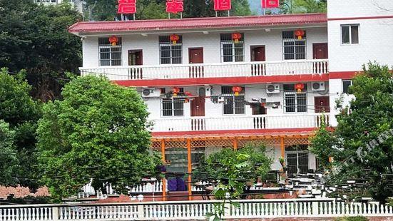 Bifengxia Bicui Hotel