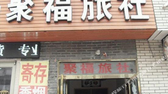 邳州聚福旅社