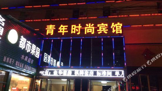 陽新青年時尚賓館