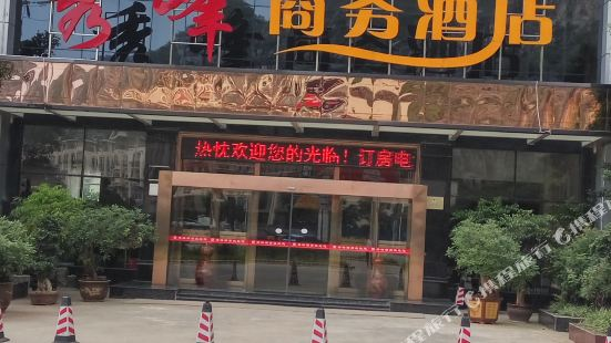Xiufeng Business Hotel