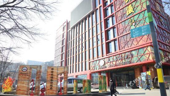 Renli Art Hotel