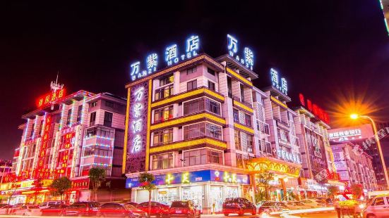 義烏萬紫精緻酒店