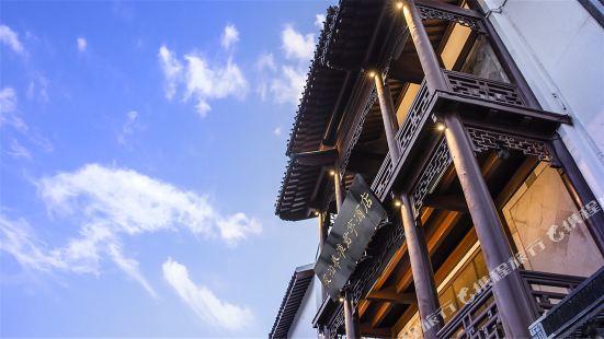 SSAW Boutique Hotel Ye Bo Qin Huai (Jin Ling Shu Hua Yuan)