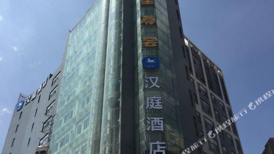Hanting Hotel (Kunming Cuihu)