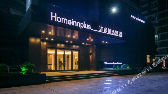 Home Inn Plus (Kunshan International Expo Center Huaqiao Metro Station)