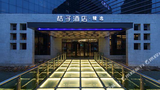 桔子酒店·精選(武漢光谷楊家灣店)