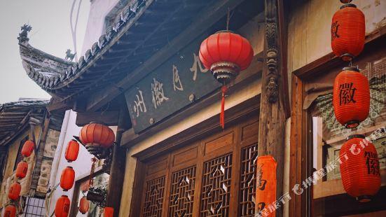 September Huizhou Inn