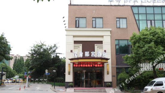 漢舍酈宮酒店(上海大虹橋國家會展中心店)