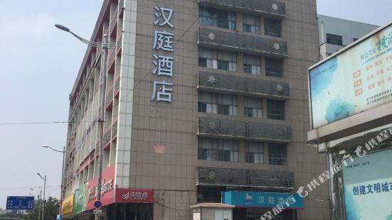 漢庭酒店(濟南趵突泉店)