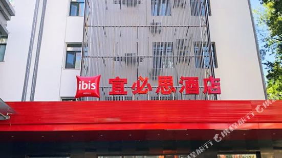 Ibis Hotel (Harbin Museum)