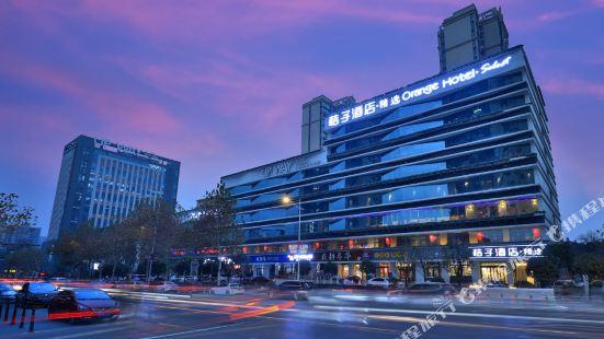 桔子精選酒店(西安會展中心大雁塔店)