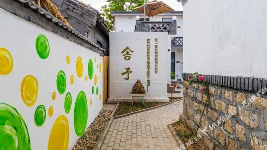 青州舍予民宿