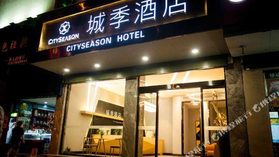 吉首城季酒店