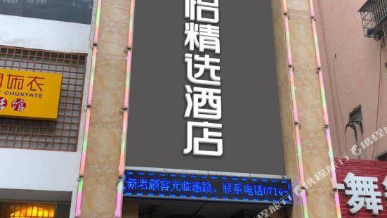 駿怡精選酒店(大冶國貿店)
