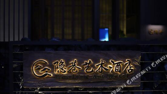 松陽隱巷藝術酒店
