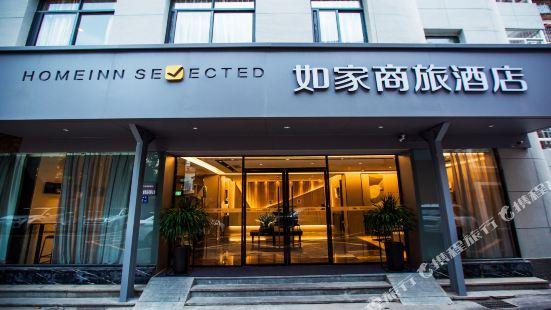 Home Inn Selected (Xiamen University Zhongshan Road)