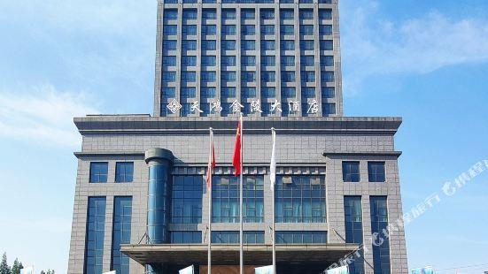邳州天鴻金陵大酒店