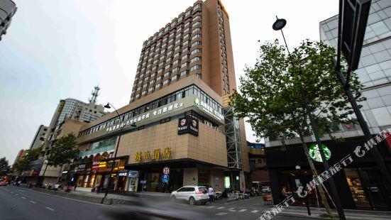 杭州蕭山城市酒店