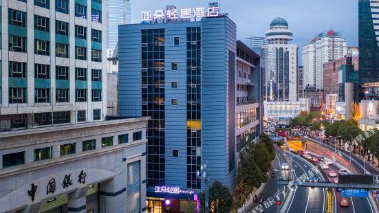 亞朵輕居酒店(昆明南屏步行街店)