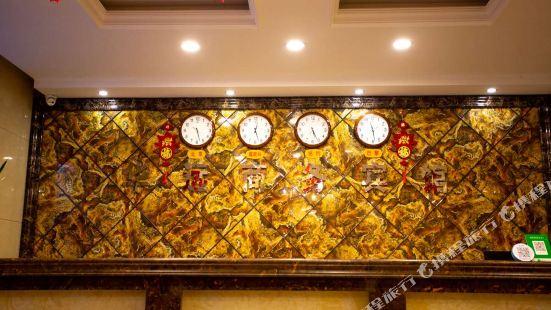 富錦華遠賓館