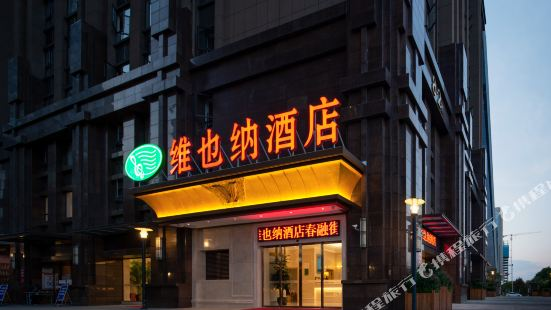 Vienna Hotel (Kunming Chunrong Street)