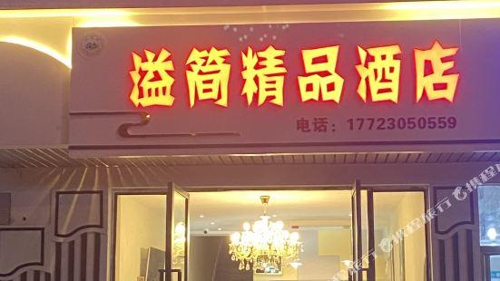 重慶溢簡酒店