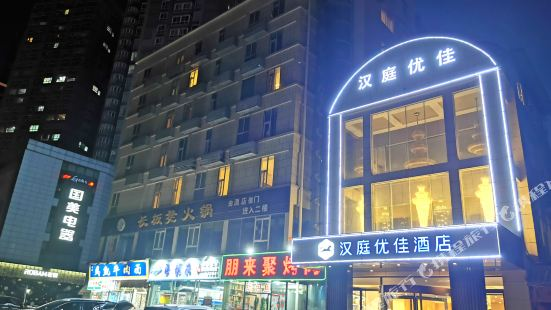 Hanting Youjia Hotel (Xi'an Taibai South Road Metro Station)