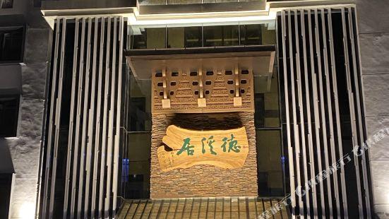 Dexiju Hotel Shennongjia