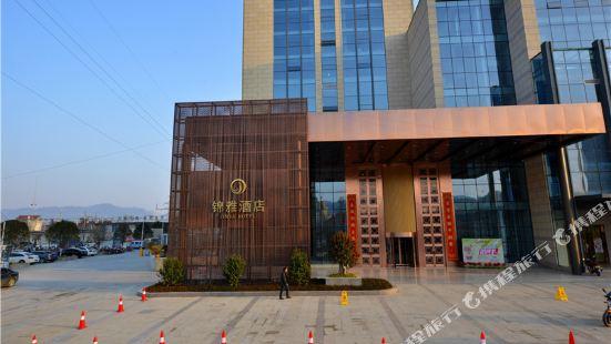 西鄉錦雅酒店