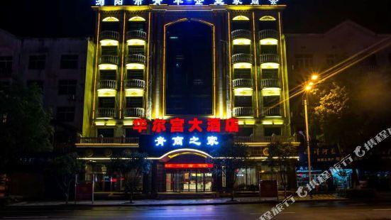 瀏陽華爾宮大酒店