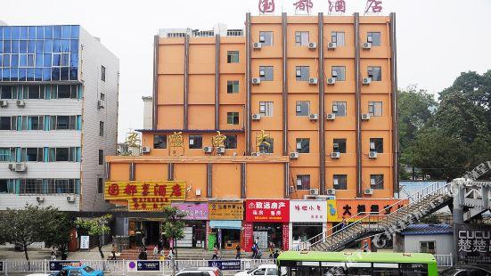 Anshun Traders Hotel