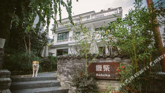 鹿柴圖書館客棧(杭州文學館)